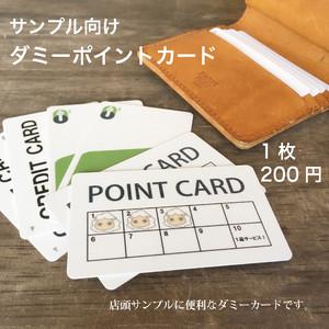 ダミーポイントカード