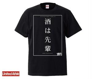 「酒は先輩」Tシャツ【受注生産】