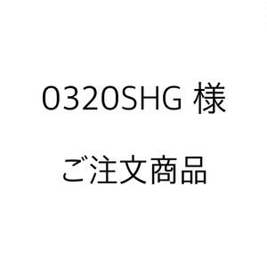 [ 0320SHG 様 ] ご注文の商品となります。