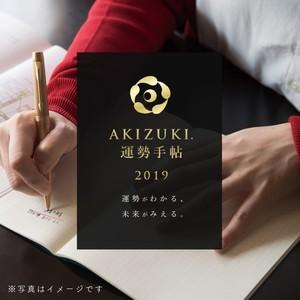 AKIZUKI.運勢手帖【2019年版】