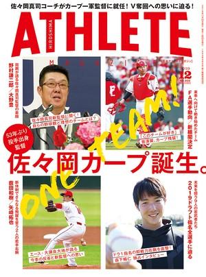 広島アスリートマガジン 2019年12月号
