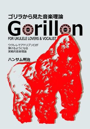 入荷!ゴリラから見た音楽理論 FOR UKULELE LOVERS & VOCALIST
