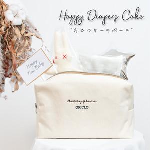 【送料無料】【名入れ】ORICLO オリクロ Happyおむつケーキ ポーチ  プレゼント バッグ 出産祝い