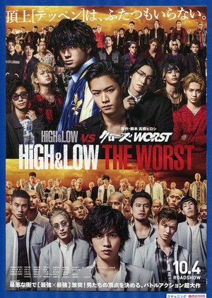 (2) HiGH&LOW THE WORST