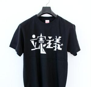 立憲主義Tシャツ<Black>