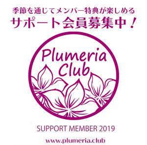【特別協賛】Plumeria Club 2019特別サポート会員の年会費 ●メンバー証としてカッティングステッカーを発行●