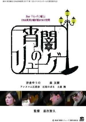 【DVD】映画『宵闇のリューゲ』