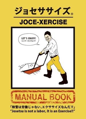 公式マニュアルブック OFFICAL MANUAL BOOK