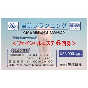 おすすめ新商品 フェイシャルエステ6回券