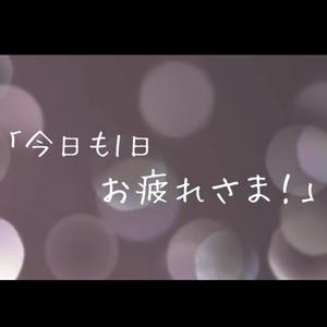 進藤いおりのボイス動画「今日も1日お疲れさま!」