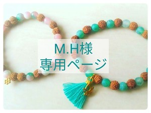 M.H様 専用ページ