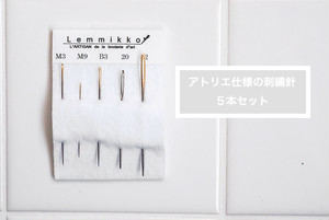 アトリエ仕様の刺繍針5本セット