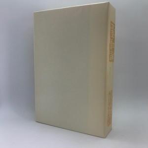文学評論(名著複刻漱石文学館) / 夏目漱石(著)