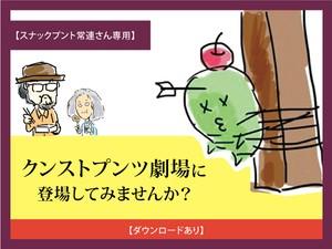 【スナックプント常連さん専用】クンストプンツ劇場登場権(ダウンロードあり)