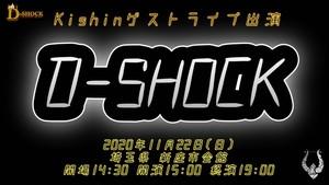 【Kishin出演】11/22(日)D-SHOCKライブチケット