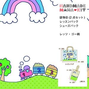 袋物B(2点セット)レッツ・ゴー柄【HMK-FB2-007】