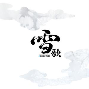 4th Album「雪歌」