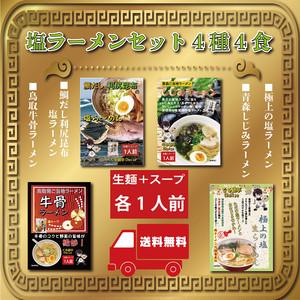 ご当地 塩ラーメン 4種4食セット 送料無料 あっさり派の為の 食べ比べ 生麺 スープ付き 取寄せ 通販