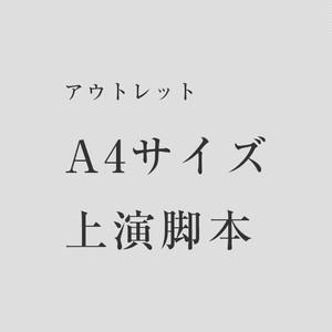 [アウトレット その①]A4サイズ上演脚本
