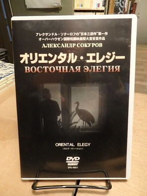 【DVD】オリエンタル・エレジー(ロシア・ヴァージョン)/アレクサンドル・ソクーロフ