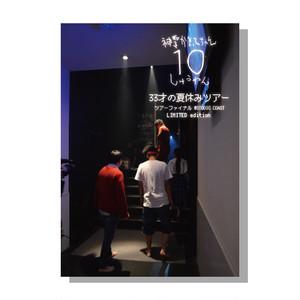 神聖かまってちゃん10周年っ!「33才の夏休みツアー」DVD(限定盤)