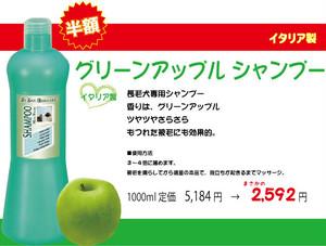 【 長毛犬専用 】 イタリア製 グリーンアップルシャンプー 1000ml