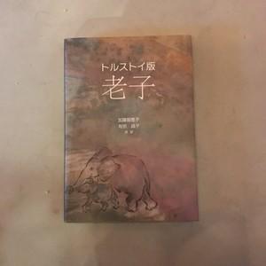 トルストイ版老子 加藤智恵子 / 有宗昌子 共訳