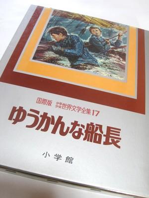 ゆうかんな船長 国際版少年少女世界文学全集17