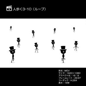 人歩く3-10(ループ)
