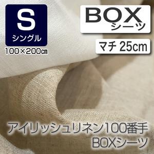 アイリッシュリネン100番手ボックスシーツ シングルサイズ[69958]
