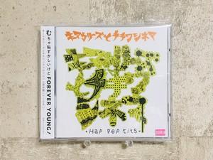 キーマカリーズとチチワシネマ / Hap pep tits