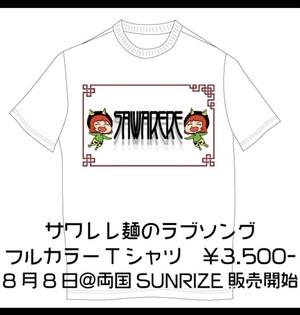 麺のラブソングTシャツ(残少)