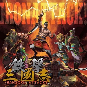 鉄撃三國志~SANGOKU ATTACK!~
