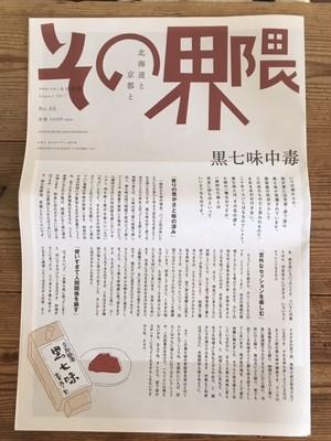 北海道と京都と その界隈 第5号