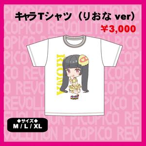 キャラTシャツ(りおなver)