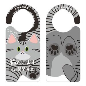 猫がいます(サバトラ)[1062] 【全国送料無料】 ドアサイン ドアノブプレート