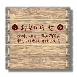 ☆★お知らせ★☆