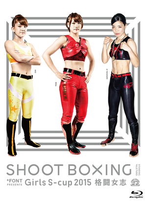 SHOOT BOXING Girls S-cup 2015 -格闘女志-【Blu-ray】