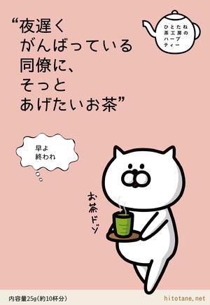 小袋(25g) 夜遅く、頑張っている同僚に、そっとあげたいお茶 (ブレンドハーブティー)