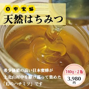 【希少】日本ミツバチのはちみつ