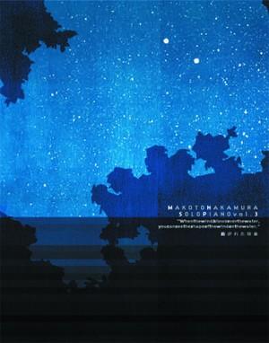 EWCD-0112 solo piano vol.3:紡がれた印象(中村真//CD)