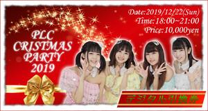 PLCクリスマスオフ会2019引換券