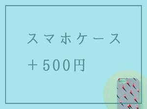 スマホケース+500円