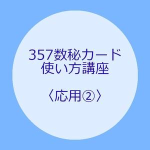 357数秘カード講座〈応用編②〉~カードを使った内観~