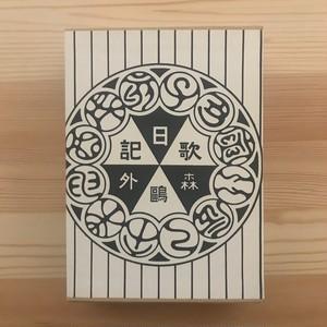 うた日記(名著復刻詩歌文学館 石楠花セット) / 森鴎外(著)