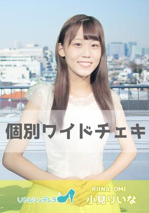 【Vol.80】L 小見りいな(リトルシンデレラ)/個別ワイドチェキ