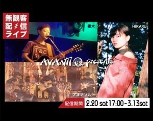 2/20 AVANTI presents ライブ配信チケット