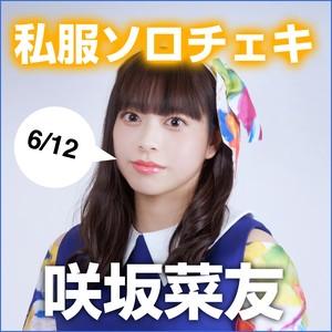 私服ソロチェキ 咲坂菜友 6/12 ver.