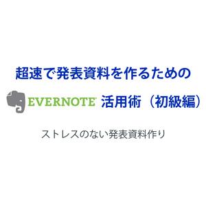 超速で発表資料を作るための Evernote 活用術(初級編)