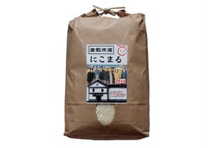 にこまる米「晴れのくに岡山」清流の恵み (5kg)